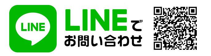 低価格の浮気調査・不倫調査・各種調査に関するお問合わせ LINE
