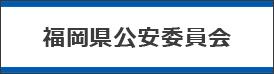 福岡県公安委員会