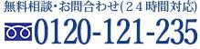 福岡探偵事務所│お問合わせ 092-409-1480