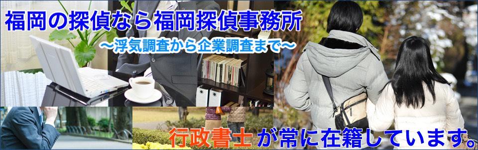 福岡の探偵は信頼実績のある福岡探偵事務所へ