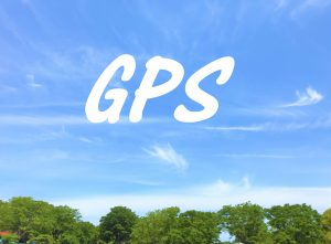 GPSの利用