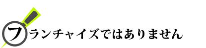 フランチャイズではありません 探偵学校 福岡探偵事務所