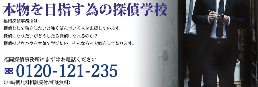 本物を目指す為の探偵学校 探偵学校 福岡探偵事務所