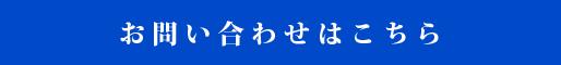 お問い合わせはこちら 探偵学校 福岡探偵事務所